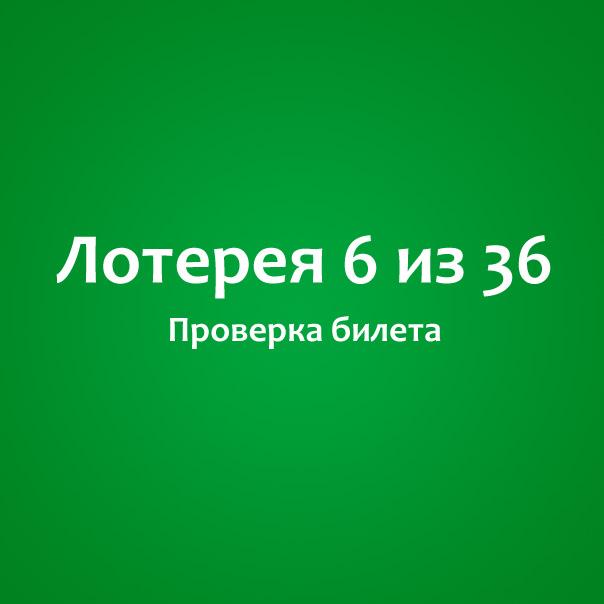 Лотерея «6 из 36» — проверка билета