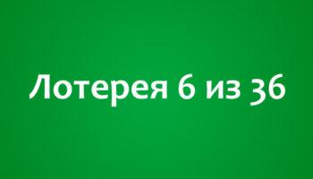 Лотерея «6 из 36» – 253 тираж