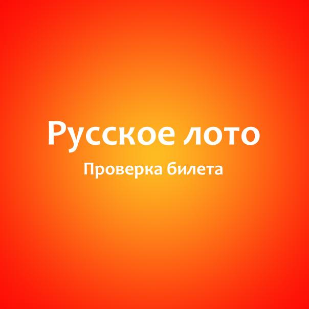 Русское лото — проверка билета