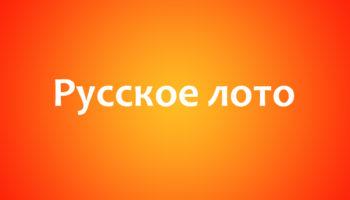Русское лото – 1341 тираж